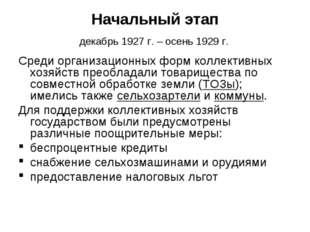 Начальный этап декабрь 1927 г. – осень 1929 г. Среди организационных форм кол