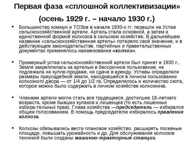 Первая фаза «сплошной коллективизации» (осень 1929 г. – начало 1930 г.) Больш...