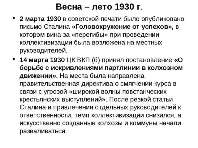 Весна – лето 1930 г. 2 марта 1930 в советской печати было опубликовано письмо...