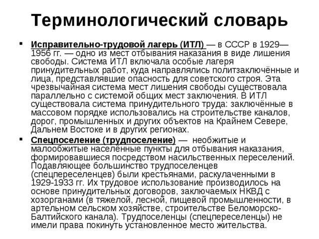 Терминологический словарь Исправительно-трудовой лагерь (ИТЛ) — в СССР в 1929...
