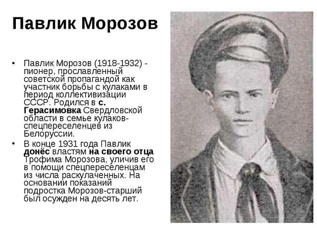 Павлик Морозов Павлик Морозов (1918-1932) - пионер, прославленный советской п...