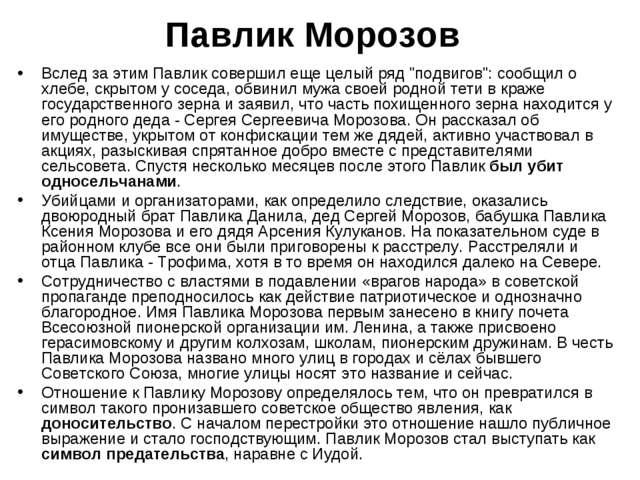 """Павлик Морозов Вслед за этим Павлик совершил еще целый ряд """"подвигов"""": сообщи..."""