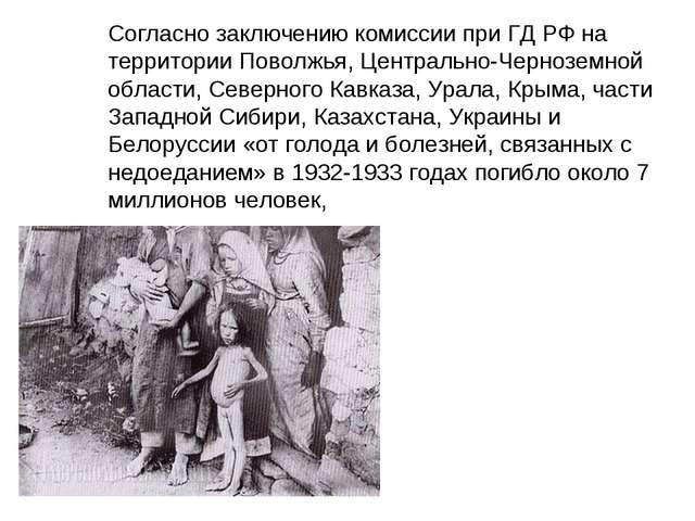 Согласно заключению комиссии при ГД РФ на территории Поволжья, Центрально-Че...