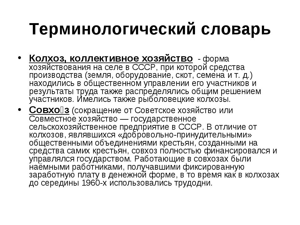 Терминологический словарь Колхоз, коллективное хозяйство - форма хозяйствован...