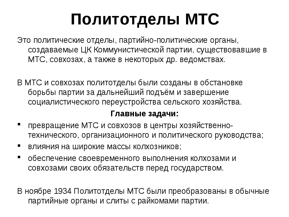 Политотделы МТС Это политические отделы, партийно-политические органы, создав...