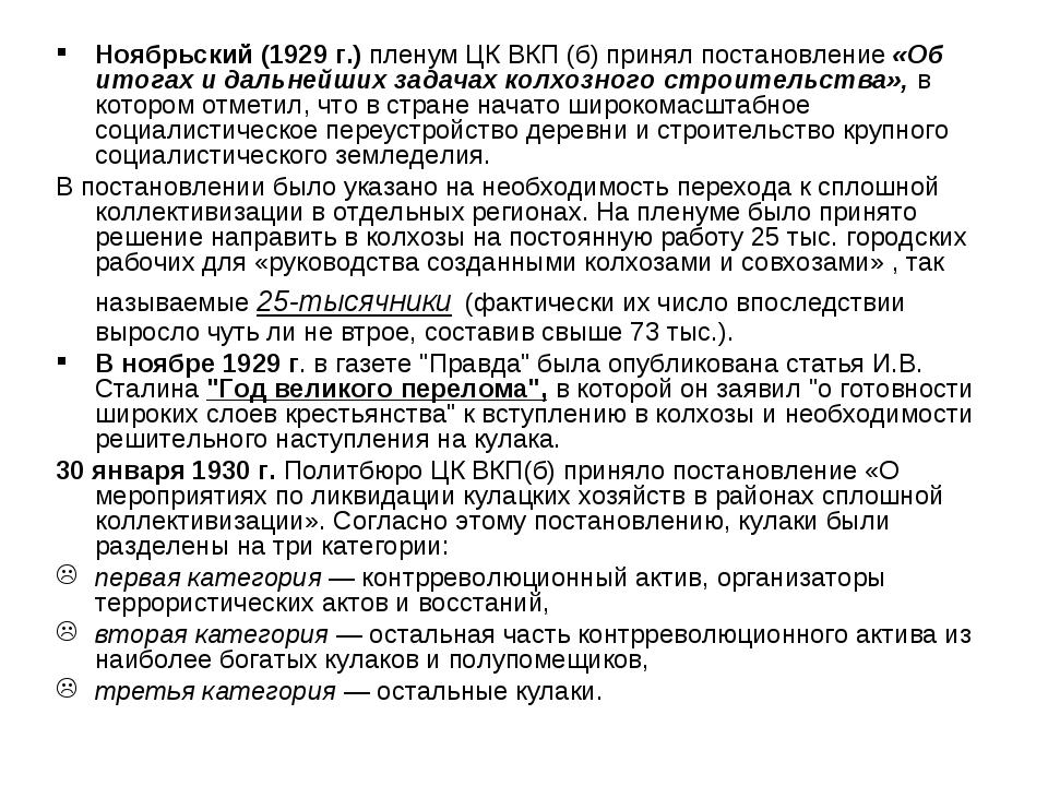 Ноябрьский (1929 г.) пленум ЦК ВКП (б) принял постановление «Об итогах и даль...