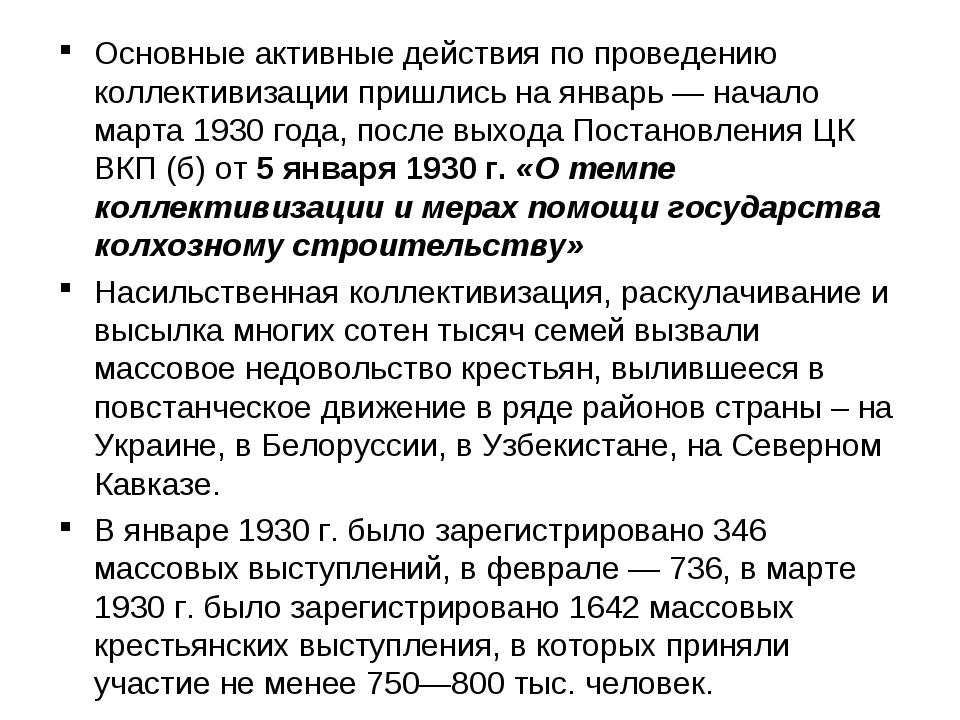 Основные активные действия по проведению коллективизации пришлись на январь —...