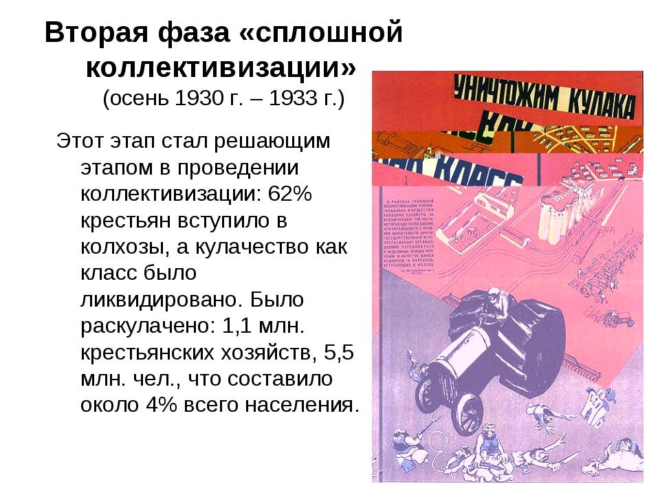Вторая фаза «сплошной коллективизации» (осень 1930 г. – 1933 г.) Этот этап ст...