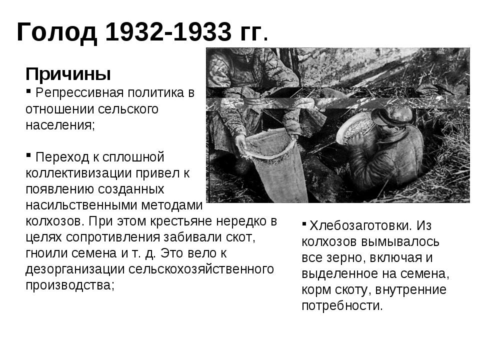 Голод 1932-1933 гг. Причины Репрессивная политика в отношении сельского насел...