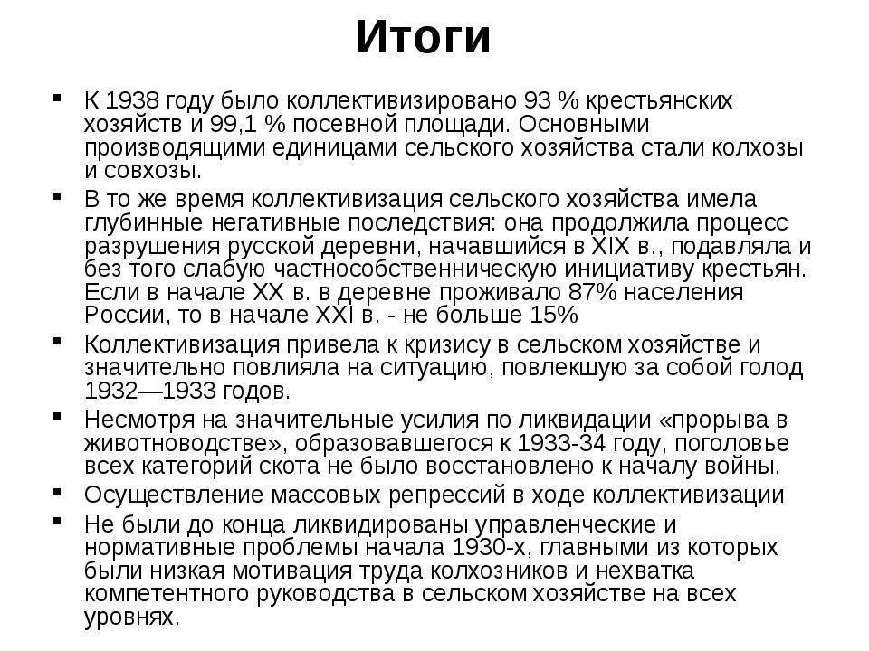 Итоги К 1938 году было коллективизировано 93 % крестьянских хозяйств и 99,1 %...