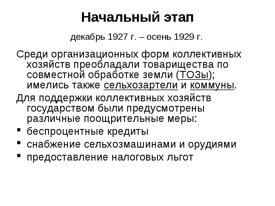 Начальный этап декабрь 1927 г. – осень 1929 г. Среди организационных форм кол...