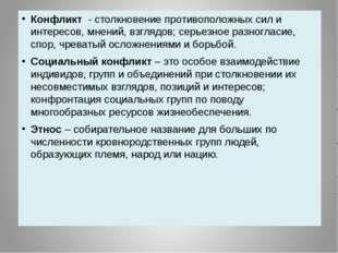 Конфликт - столкновение противоположных сил и интересов, мнений, взглядов; с