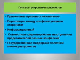Пути урегулирования конфликтов Применение правовых механизмов Переговоры меж