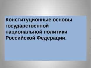 Конституционные основы государственной национальной политики Российской Феде
