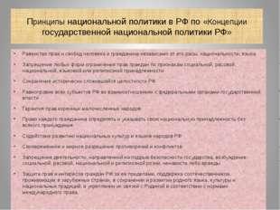Принципы национальной политики в РФ по «Концепции государственной национально
