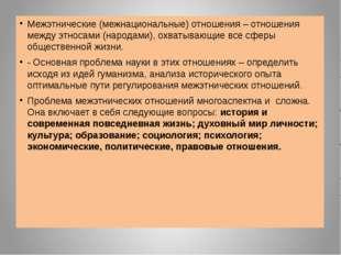 Межэтнические (межнациональные) отношения – отношения между этносами (народа