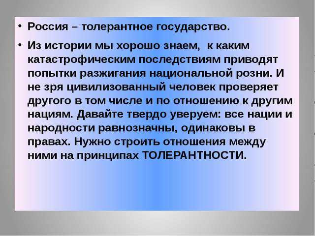 Россия – толерантное государство. Из истории мы хорошо знаем, к каким катаст...