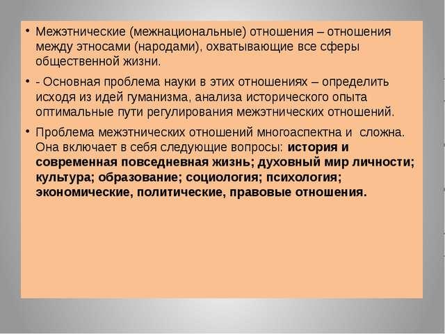 Межэтнические (межнациональные) отношения – отношения между этносами (народа...