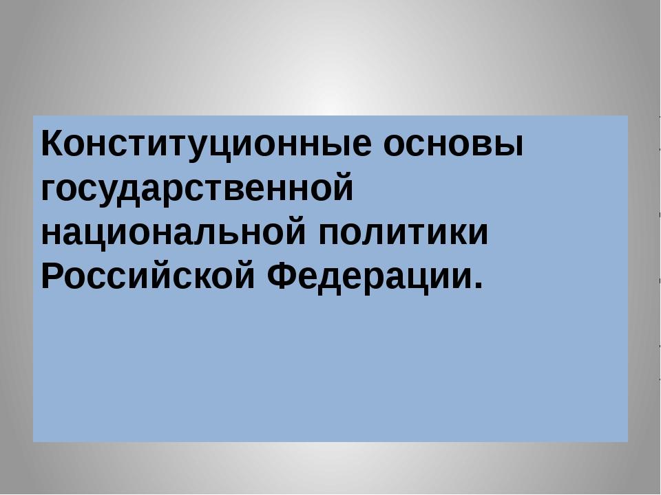 Конституционные основы государственной национальной политики Российской Феде...