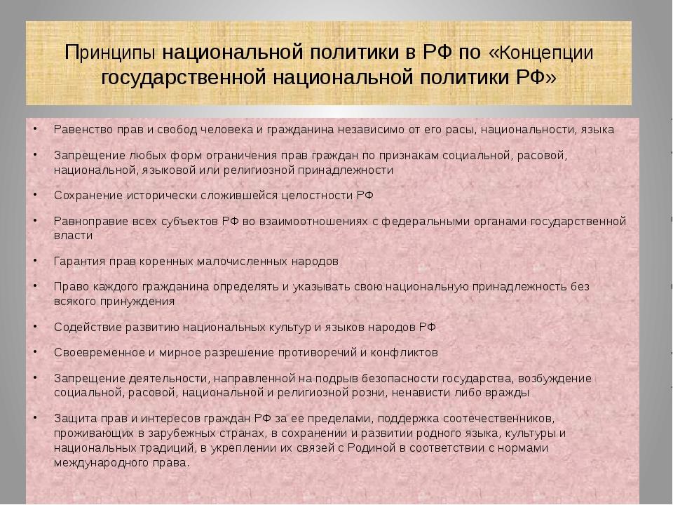 Принципы национальной политики в РФ по «Концепции государственной национально...