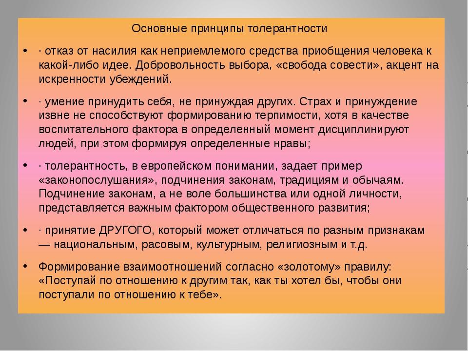 Основные принципы толерантности · отказ от насилия как неприемлемого средств...