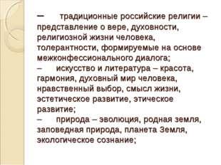 – традиционные российские религии – представление о вере, духовности, ре