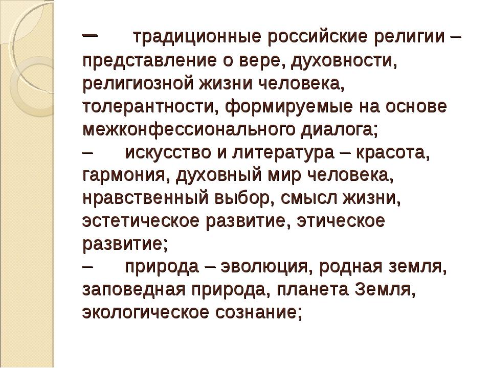 – традиционные российские религии – представление о вере, духовности, ре...