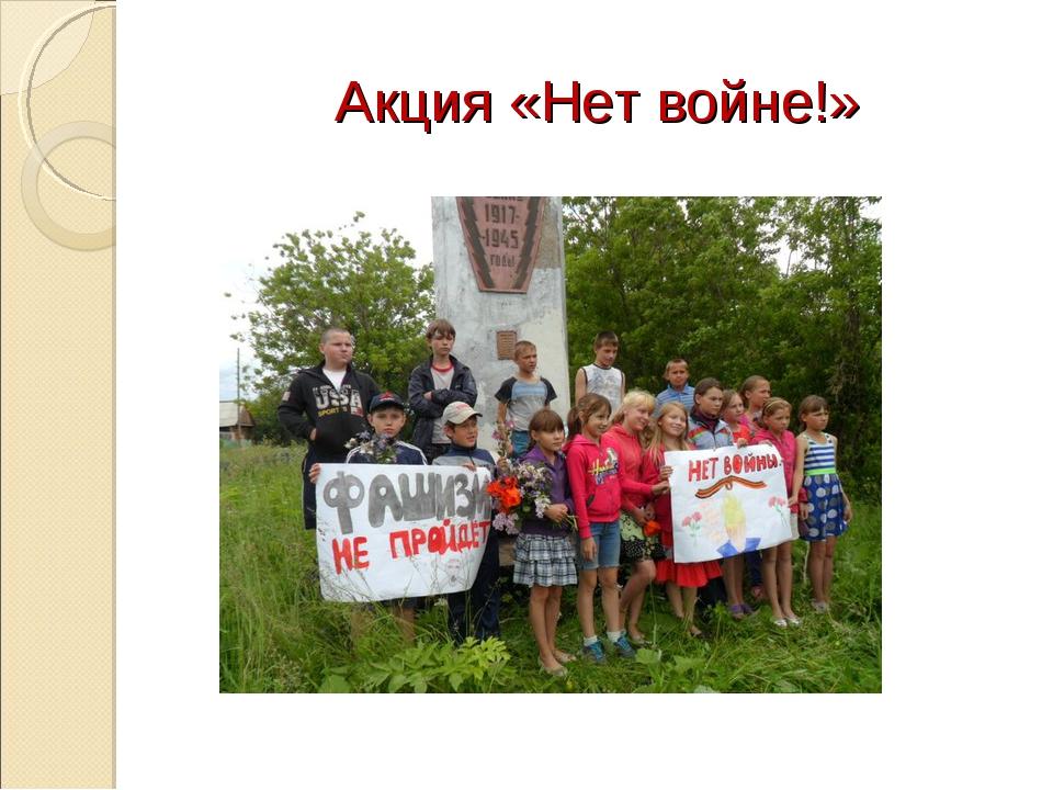 Акция «Нет войне!»