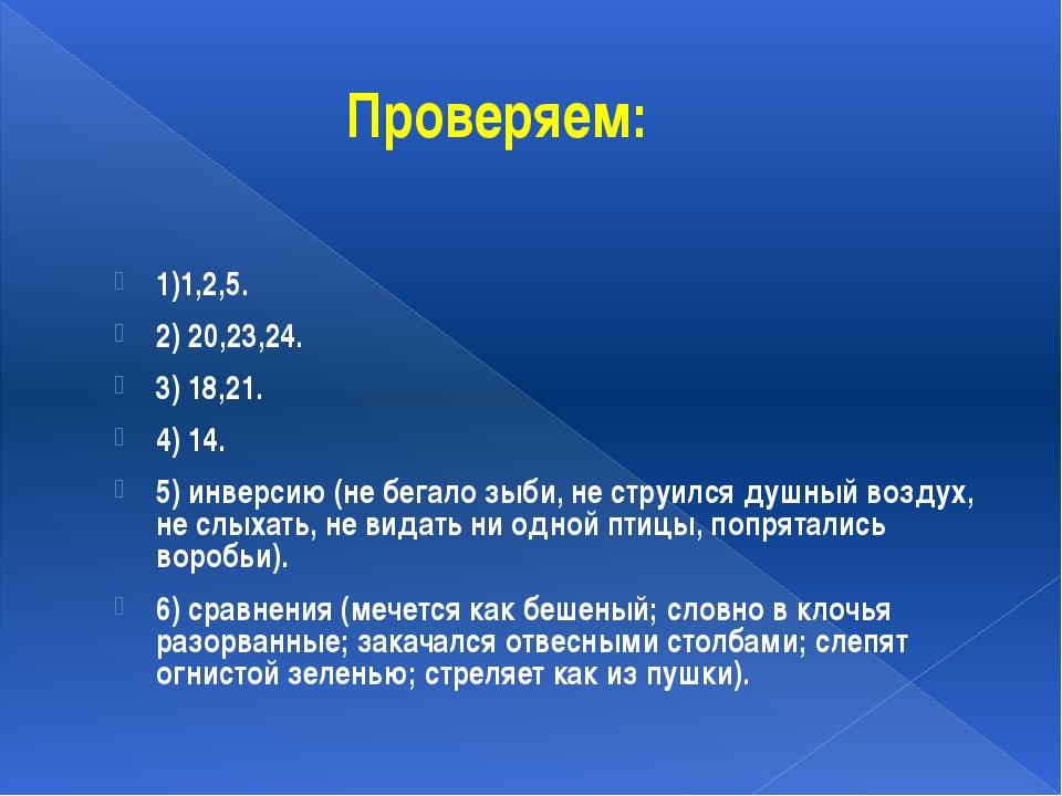 Проверяем: 1)1,2,5. 2) 20,23,24. 3) 18,21. 4) 14. 5) инверсию (не бегало зыб...