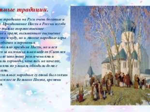 Пасхальные традиции. Пасхальные традиции на Руси очень богатые и интересные.