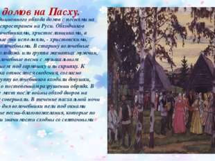 Обычай традиционного обхода домов с песнями на Пасху был распространен на Рус