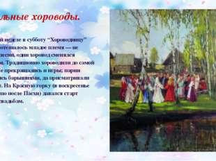 """На Светлой неделе в субботу """"Хороводницу"""" особенно потешалось младое племя —"""