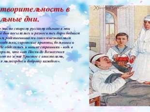 И, конечно же, по старому русскому обычаю в эти пасхальные дни посылались и р