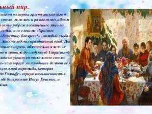 Пасхальный пир. После возвращения из церкви крестьянская семья собиралась у с
