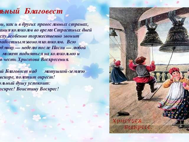 Пасхальный Благовест В России, как и в других православных странах, после мол...