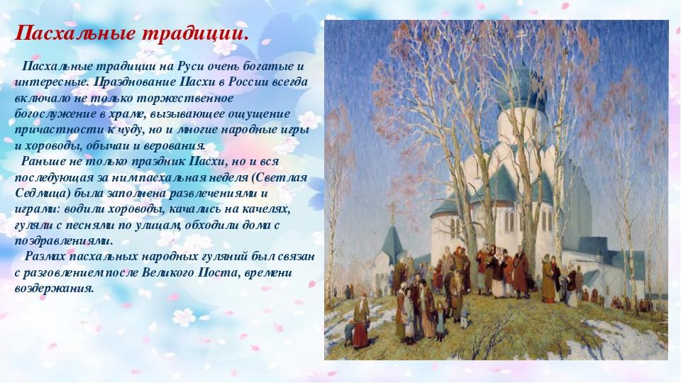 Пасхальные традиции. Пасхальные традиции на Руси очень богатые и интересные....
