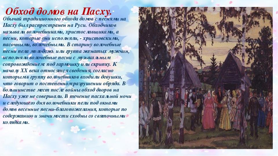 Обычай традиционного обхода домов с песнями на Пасху был распространен на Рус...