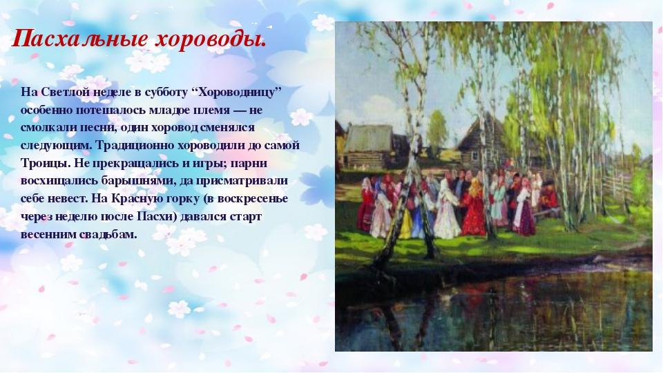 """На Светлой неделе в субботу """"Хороводницу"""" особенно потешалось младое племя —..."""