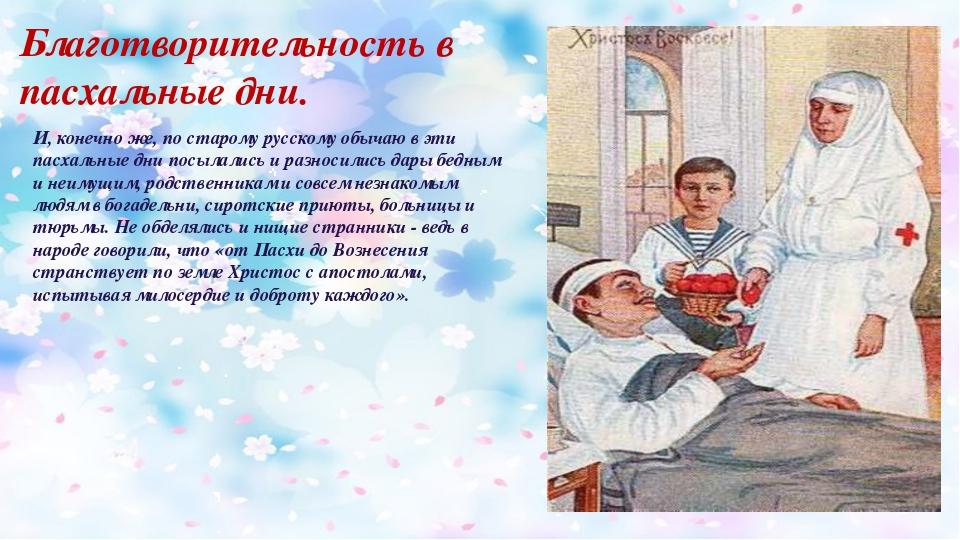 И, конечно же, по старому русскому обычаю в эти пасхальные дни посылались и р...
