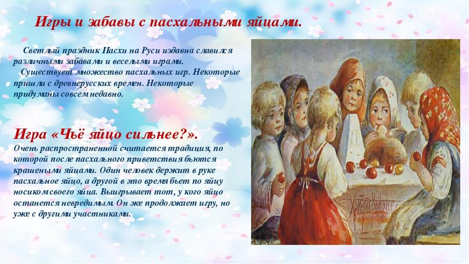 Игры и забавы с пасхальными яйцами. Светлый праздник Пасхи на Руси издавна сл...