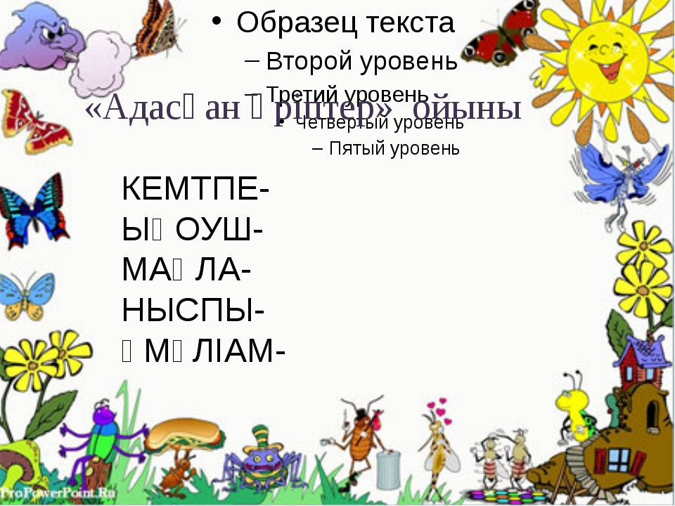 «Адасқан әріптер» ойыны КЕМТПЕ- ЫҚОУШ- МАҚЛА- НЫСПЫ- ҒМҰЛІАМ-