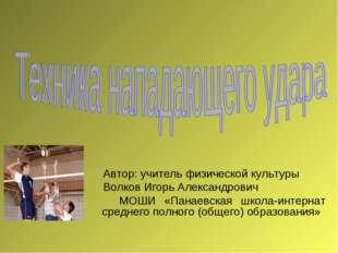 Автор: учитель физической культуры Волков Игорь Александрович МОШИ «Панаевск