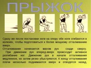 Сразу же после постановки ноги на опору обе ноги сгибаются в коленях, чтобы