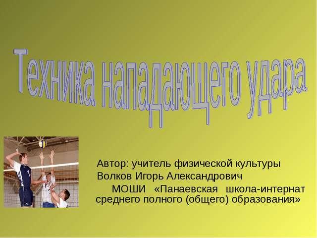 Автор: учитель физической культуры Волков Игорь Александрович МОШИ «Панаевск...