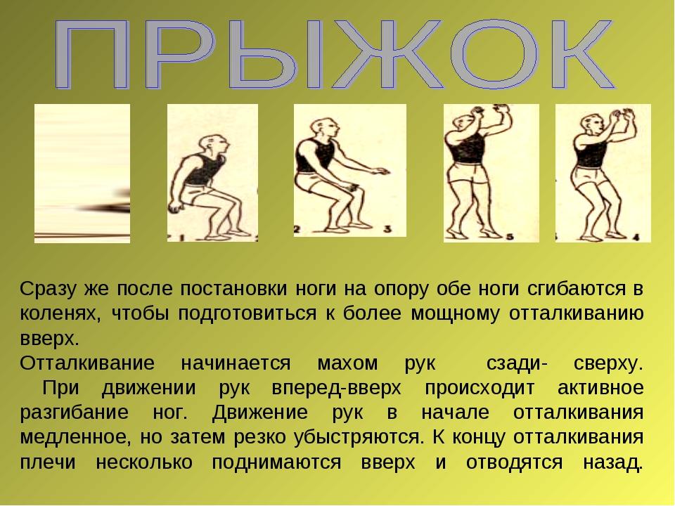 Сразу же после постановки ноги на опору обе ноги сгибаются в коленях, чтобы...