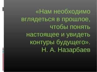«Нам необходимо вглядеться в прошлое, чтобы понять настоящее и увидеть конту