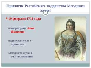 Принятие Российского подданства Младшим жузом 19 февраля 1731 года императриц