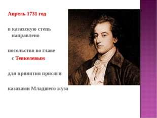 Апрель 1731 год в казахскую степь направлено посольство во главе с Тевкелевым