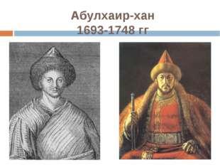 Абулхаир-хан 1693-1748 гг