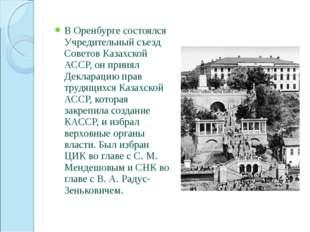 В Оренбурге состоялся Учредительный съезд Советов Казахской АССР, он принял Д